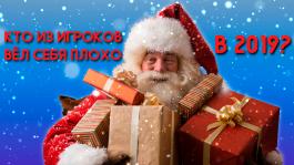 Кто из игроков плохо вёл себя в 2019 и не получит подарка от Деда Мороза