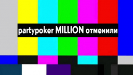 partypoker MILLION вновь сорвался, а на PokerStars проходит Sunday Million с гарантией $3 млн