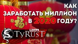 Учредитель фонда TyRuST: «Я покажу как заработать $1 миллион покером в 2020 году»