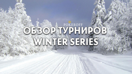 Winter Series на PokerStars: обзор первой недели