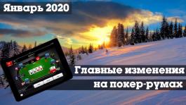 Главные изменения покер-румов: январь 2020