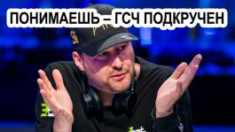 Как разум обманывает покеристов при оценке неудач