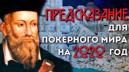 10 предсказаний для покерного мира на 2020-й год