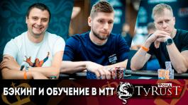 Фонд «Tyrust» открывает набор игроков MTT