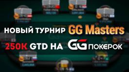 GG Masters — новый воскресный турнир от GG Network
