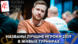 Global Poker Index назвал лучших игроков 2019 года