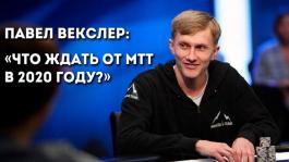 """Павел """"MountainRose"""" Векслер: «Что ожидать от MTT в будущем?»"""