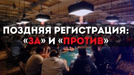 Поздняя регистрация в турнирах: «за» и «против»