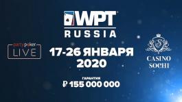 World Poker Tour приезжает в Сочи с гарантией ₽155,000,000