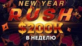 Partypoker: удвоенные гарантии New Year Rush и хэдз-ап с Робом Йонгом