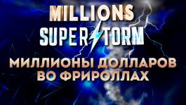 Осторожно, на 888poker надвигается Superstorm ― в розыгрыше миллионы долларов!