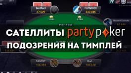 Игрок обнаружил тимплей в сателлитах partypoker и обвиняет СБ рума в некомпетентности
