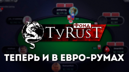 Новое направление фонда «TyRusT»: бэкинг в евро-румах