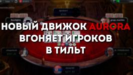 Бизнес-линч PokerStars: игроки недовольны новой графикой «Aurora»