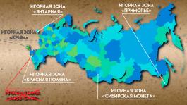 Игорные зоны России: действующие, проектируемые и закрытые