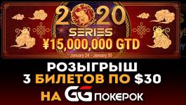 2020 SERIES — тематическая турнирная серия от GGПокерОК (старт 24 января)