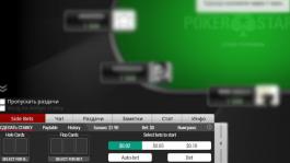Побочные ставки Side Bets PokerStars: тестируем и отключаем раз и навсегда