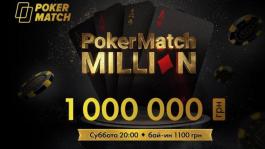Новый турнир-миллионник на ПокерМатч пройдет 8 февраля — розыгрыш билетов от Покерофф