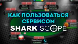 Зачем нужен SharkScope (Шаркскоп) и как им пользоваться?