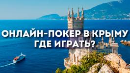 Что с покером в Крыму?