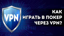 VPN сервисы: в каких румах можно использовать для игры?