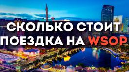 Мировая серия в Лас-Вегасе (WSOP 2020): что нужно для поездки?
