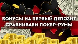 Бонусы на первый депозит 2020 — сравнение предложений от партнерских румов