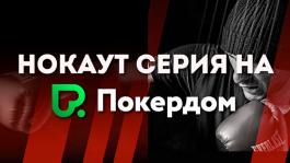 «Нокаут серия» на Покердом — старт 14 февраля