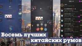 Лучшая игра в китайских румах в 2020 году — интервью с аффилейтом