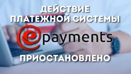 ePayments заморозили все счета пользователей