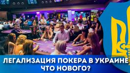 Покер в Украине: станет ли наконец легальным?