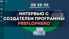 Интервью с создателем «PreflopHero» ― программы для тренировки префлопа в Spin&Go