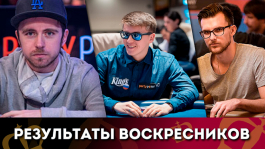 Анатолий Филатов: «На partypoker сегодня сыграл в минус $25k, но на Старзах отдало»