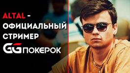 Денис «ALTAL» Писарев — новый официальный стример GG ПокерОК