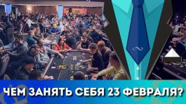 Как покеристу провести 23 февраля?