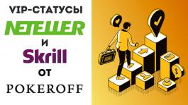 Ликбез для своих: VIP-статусы в Skrill и NETELLER в 2020 году