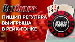 Регуляру из России заморозили аккаунт в сети Chico посреди рейк-гонки и не говорят причину