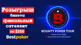 Bounty Poker Tour в Таллине — бесплатный розыгрыш T$250 на BestPoker