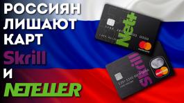Карты Skrill и NETELLER станут недоступны для жителей России