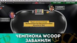 PokerStars забанили чемпиона WCOOP «wann2play» и забрали $1,352,967