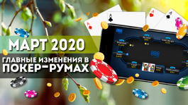 Главные изменения покер-румов: март 2020
