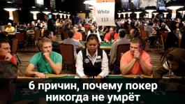 Почему покер никогда не умрёт?