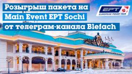 Пакет на EPT Sochi с проживанием во фриролле от Блефача (25 марта)