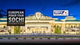 Офлайн-покер «всё»: состоится ли EPT в Сочи (upd. серия перенесена на 2-11 октября)