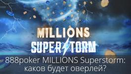 В 888poker Millions Superstorm грядёт рекордный оверлей, несмотря на рост трафика
