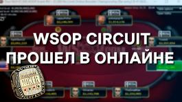 Пройдет ли WSOP 2020 онлайн?