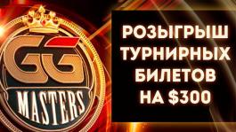 GGMasters прошел без оверлея (UPD 30 марта: + второй розыгрыш T$300 на GGПОКЕРОК)