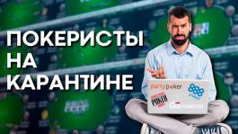Покеристы на карантине ― что поменялось в жизни?