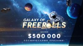 Бесплатный покер: галактика фрироллов от 888poker и турниры #stayhome от GGPokerOK