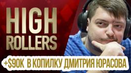 Дмитрий «TyRust» Юрасов выиграл $90K в турнире $5,200 High Rollers